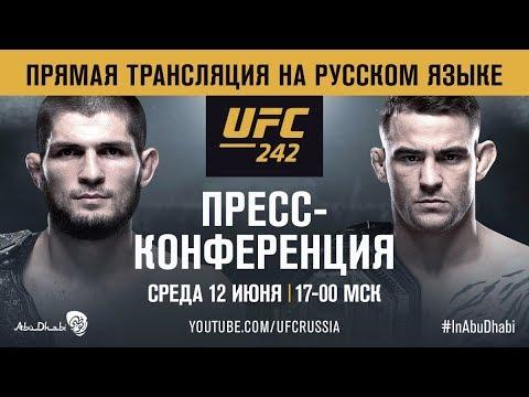 Пресс-конференция UFC 242: Хабиб vs Порье (17:00 мск)