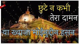 New Qawwali   Chhute Na Kabhi Tera Daman Ya Khwaja Moinuddin Hasan