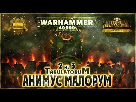 Анимус Малорум (2 из 3) - Liber: Tabulatorum [AofT] Warhammer 40000