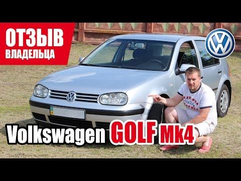#Самый честный отзыв владельца. Volkswagen Golf 4 поколения 2003 г.