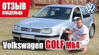 видео Отзыв о Volkswagen Golf