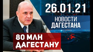 Фото Новости Дагестана за 26.01.2021 года