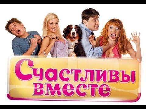Счастливы вместе Букины 1 сезон 93 серия