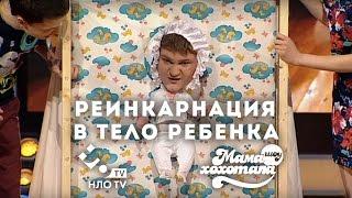 Реинкарнация в тело ребенка | Мамахохотала на НЛО TV