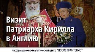 Визит Патриарха Кирилла в Англию #53