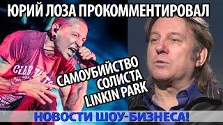 ЮРИЙ ЛОЗА ПРОКОММЕНТИРОВАЛ САМОУБИЙСТВО СОЛИСТА Linkin Park