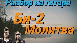 Видеоурок на гитаре♫♫Би-2 Молитва♫♫