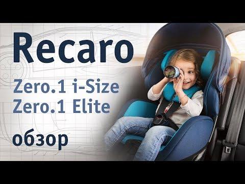 Recaro Zero.1 I-Size и Zero.1 Elite | обзор Автодети