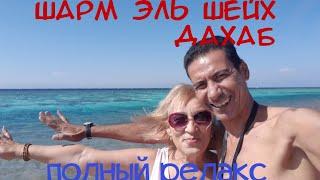 Шарм эль Шейх 2020 11 ноября Дахаб 1 часть Море солнце ветер