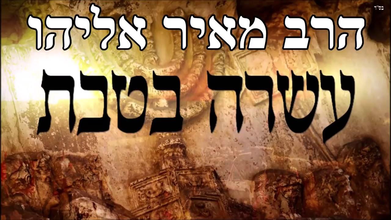 הרב מאיר אליהו   צום עשרה בטבת   דיסק 4