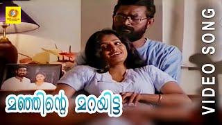 Malayalam Film Song | Manjinte Marayitta | MAZHA | K. S. Chitra