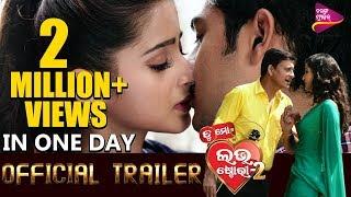 Tu Mo Love Story-2 upcoming odia movie   Official Trailer   Swaraj,Bhoomika   Tarang Music