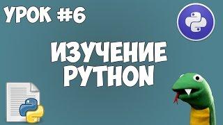 Уроки Python для начинающих | #6 - Циклы For, While, а также операторы
