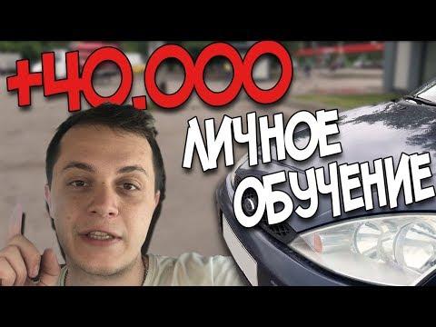 Бизнес по Армянски)) +40.000 рублей на Ford Focus 2005 AT Ghia. Коучинг или махинаторы