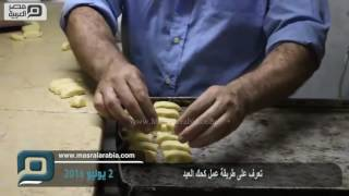 مصر العربية | تعرف على طريقة عمل كحك العيد