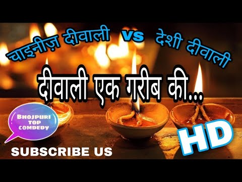 #BTC  Happy Diwali    Bhojpuri Top comedy    Diwali 2018   BTC गरीब की दिवाली