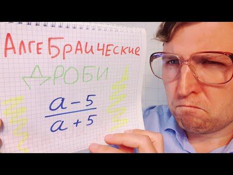 Андрей андреевич алгебра 8 класс видео уроки