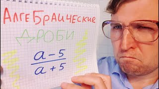 Алгебра 8 класс. 1 сентября. Алгебраические дроби #1