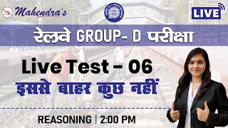 RAILWAY GROUP D SERIES | Reasoning | Live Test | By Jaishri Mahendras
