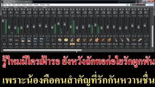 สัญญาฮักคำชะโนด นิว มุกดา Karaoke By BT.LIGHT&SOUND