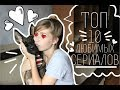 Топ-10 любимых сериалов ♥