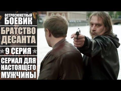 Братство десанта - 9 серия | Остросюжетный боевик 2018 | История о мужской дружбе