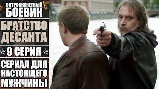 Братство десанта - 9 серия