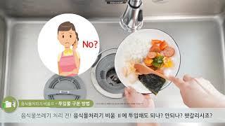 음식물처리기 비움 Ⅱ 투입물 구분 방법
