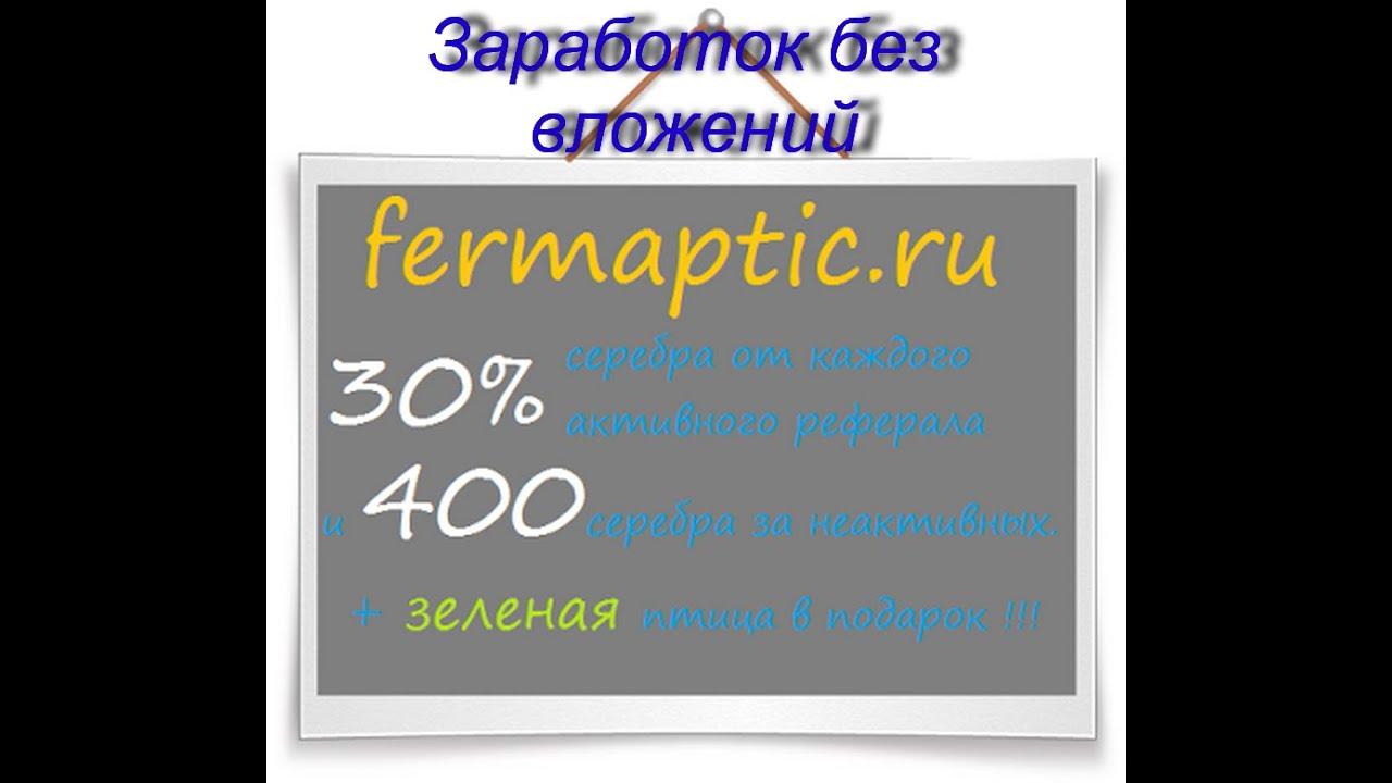 Автозаработок на Программе   Заработок на Партнерской Программе Fermaptic