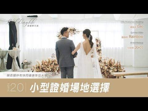[EP20] 小型證婚場地選擇