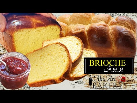 brioche-recipe-|-recette-de-brioche-|-وصفة-البريوش