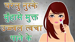 hqdefault - Beauty Tips For Pimple Free Skin In Hindi