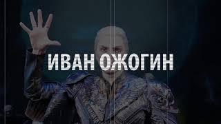 """Трейлер (Мюзикл """"Мастер и Маргарита"""")"""