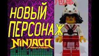 ФОТО ФИГУРКИ ДЕВУШКИ ЛЛОЙДА НИНДЗЯГО 11 СЕЗОН! ФОТО АКИТЫ- ОБОРОТНЯ! (Lego News-50)