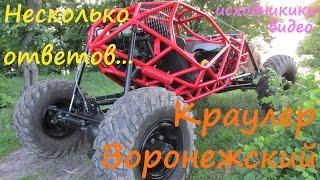 видео: Багги своими руками.Сделано в гараже. Из Воронежа. Baggy. Rock Crawler. Багги видео.