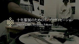 Takenori Oshima :: Improvisation for Junen Fukuten [Live] 2016年4月...