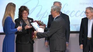 Премия «Профессор года» в САФУ