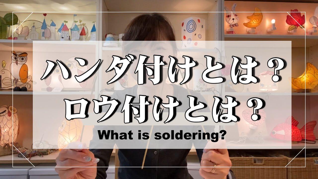 最新動画 はんだ付けって何? | 手作りライト照明教室 PAPERMOON(東京 自由が丘)