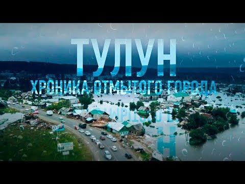 Смотреть Вся правда о наводнении в Тулуне. Отчаяние людей. Что дальше? онлайн