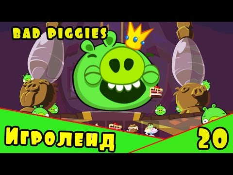Веселая ИГРА головоломка для детей Bad Piggies или Плохие свинки [20] Серия