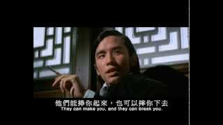 Duel, The 大決鬥  (1971) **Official Trailer** by Shaw Brothers
