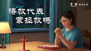 基督教會電影《覺醒》精彩片段:得救代表蒙拯救嗎