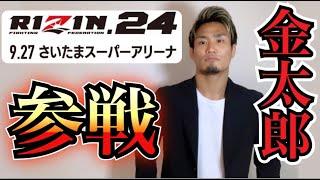 RIZIN.24 出場決定!!【さいたまスーパーアリーナ】