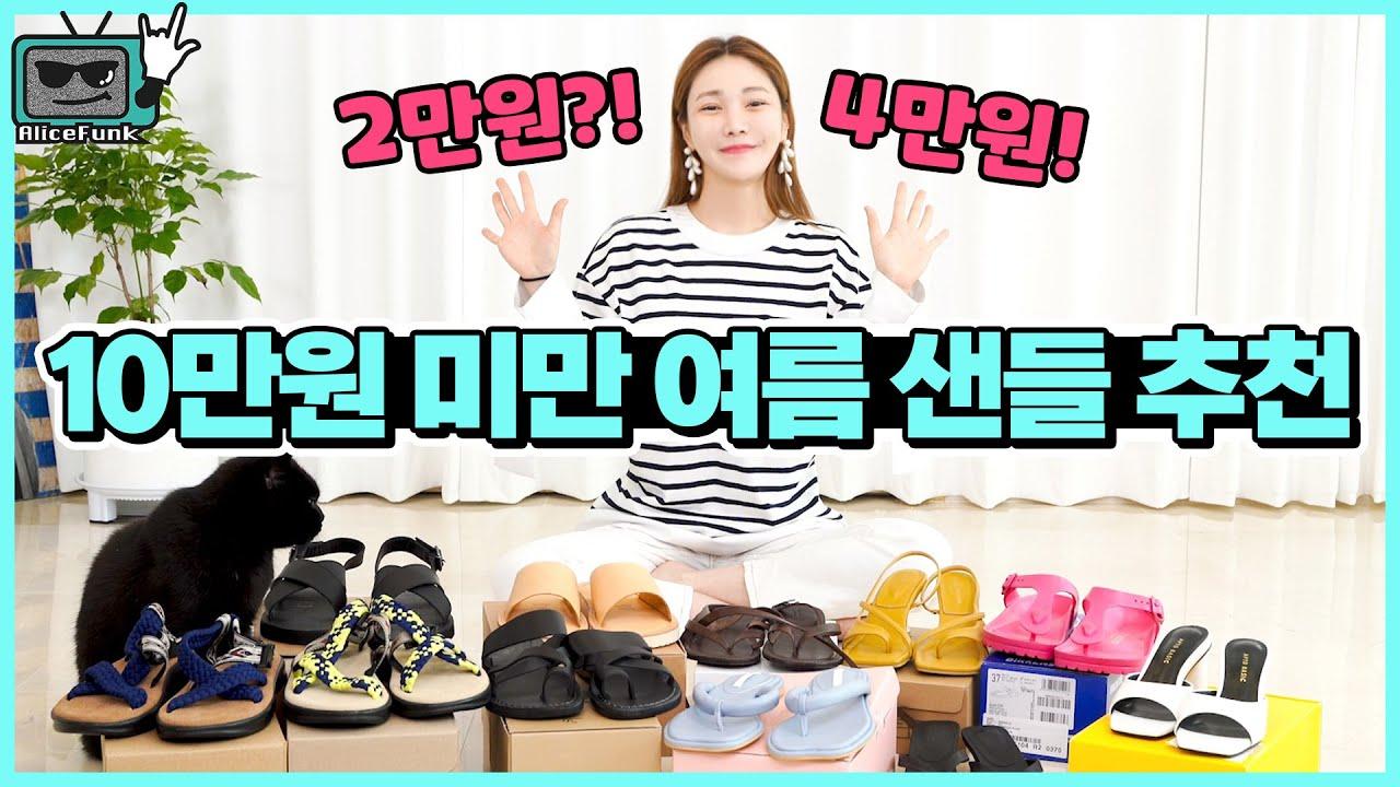 SUB) 명품 신발 뺨치는 10만원 미만 저렴이 여름 샌들 추천👡