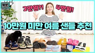 명품 신발 뺨치는 10만원 미만 저렴이 여름 샌들 추천