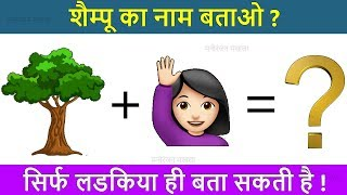 शैम्पु का नाम बताओ | Funny Paheliyan | Bujho To Jane | Dimagi Paheli | IQ Test | picture puzzle |