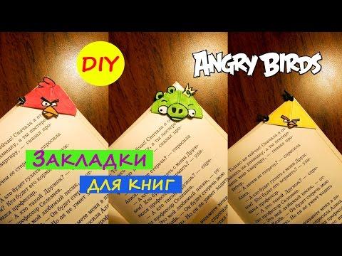 Видео DIY - Закладки для книг Angry Birds из бумаги своими руками | Закладки уголки злые/сердитые птички