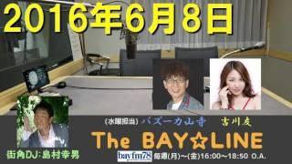 岡田ロビン翔子(チャオ ベッラ チンクエッティ)は今回休み DJ:バズー...