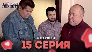 Тақиясыз Періште 3 маусым 15 серия   Такиясыз Периште   Taqiyasyz perishte