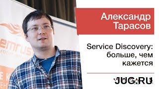 Александр Тарасов — Service Discovery: больше, чем кажется